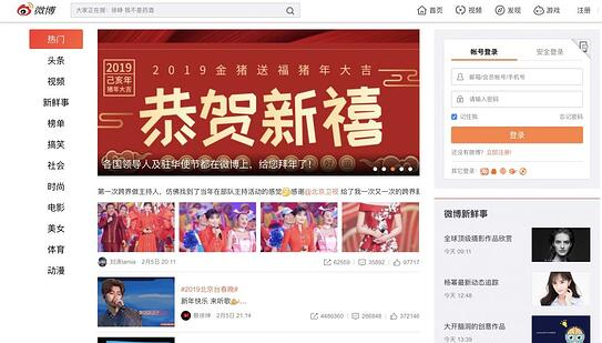 chinese social media - weibo