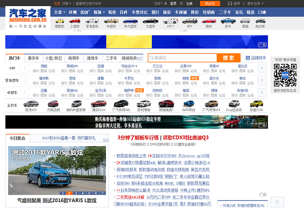 chinese-social-media-coverage-autohome