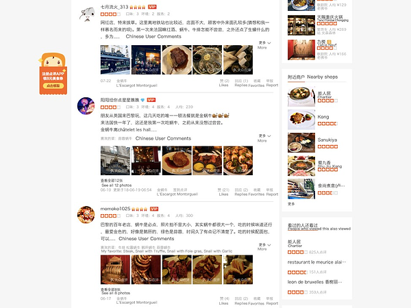 chinese-social-media-coverage-meituan-dianping