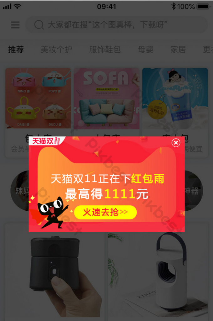 medias-sociaux-chinois-couverture-tmall