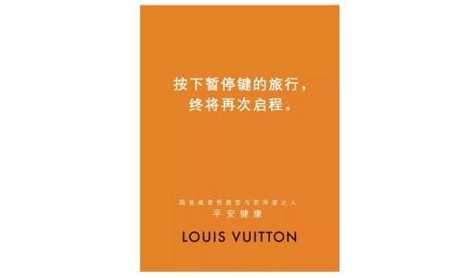 Luxury-brands-Louis-Vuitton